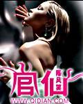 当医生开了外挂封面
